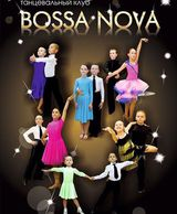 Школа Bossa Nova, фото №2